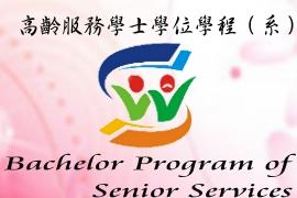 Bachelor program of senior services